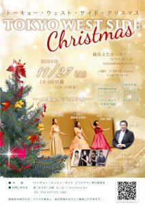 東京ウエストサイドクリスマス
